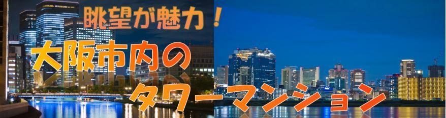 大阪市内のタワーマンション